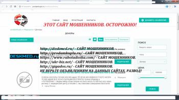 САЙТ МОШЕННИКА  - 1ч.png