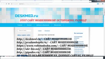 САЙТ МОШЕННИКА  - 1ь.png