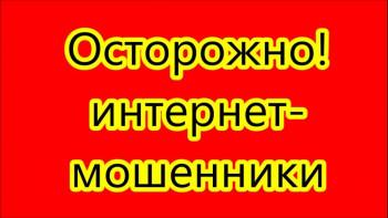@ - МОШЕННИК minzdrav-russia@ - МОШЕННИК pochka-kupim@ - МОШЕННИК БУДЬТЕ ОСТО - maxresdefault.jpg