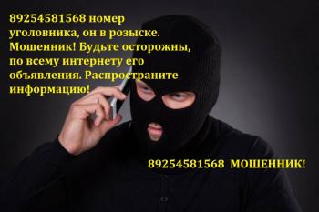 МОШЕННИК: 8 926 489 96 79 - kak-ne-lishitsya-deneg-na-zaplanirovannyy-otdykh-v-tambove-zaderzhan-moshennik-19_27-0.jpeg